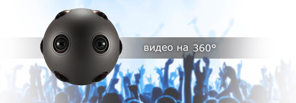 Панорамная видеосъемка на 360 градусов
