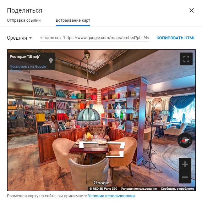 Размещение 3D тура Google на сайте
