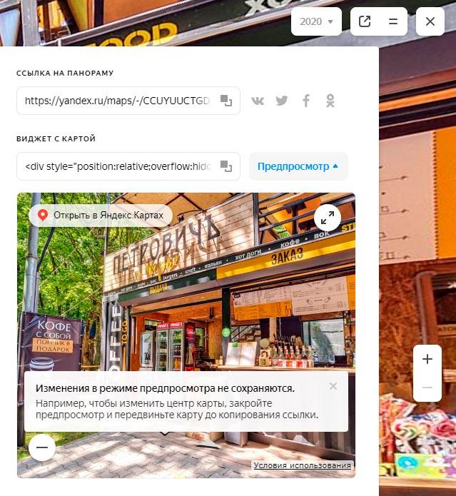 Как выложить 3D тур Яндекс на сайт
