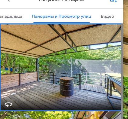 Панорамы организации в карточке компании в Google картах