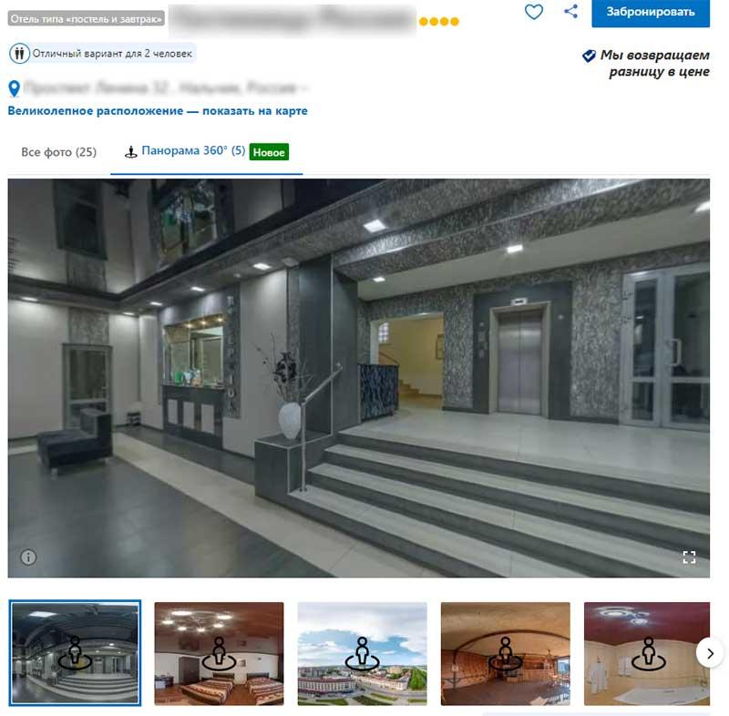 Панорамы 360 на сайте Booking