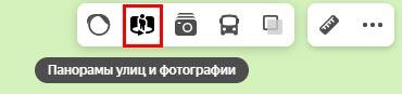 Включение режима Панорамы улиц в Яндекс картах